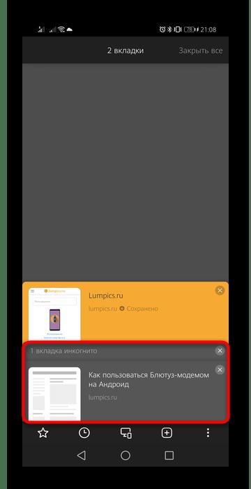 Вкладка с обычным режимом и режимом Инкогнито в Яндекс.Браузере для Android