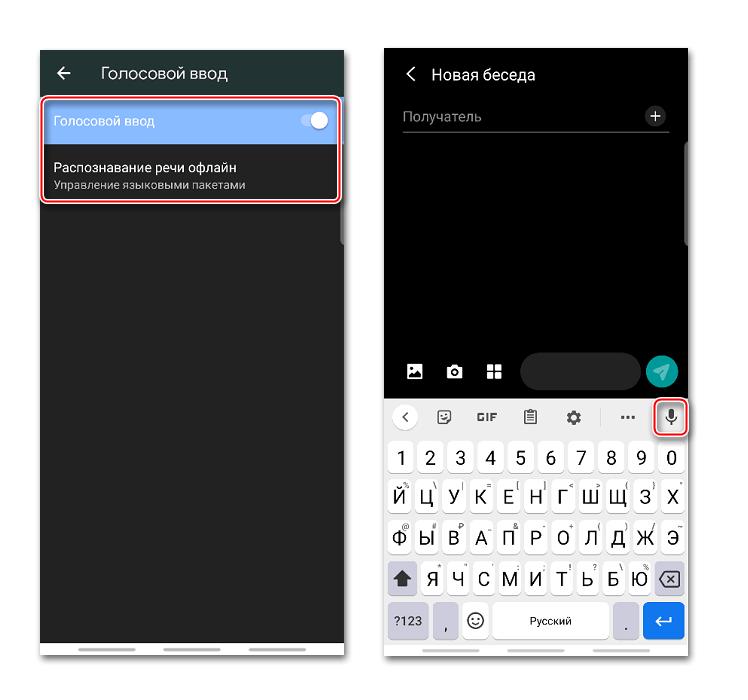 Включение функции голосового набора в Gboard