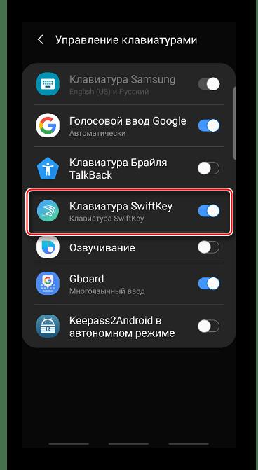 Включение новой клавиатуры на Android