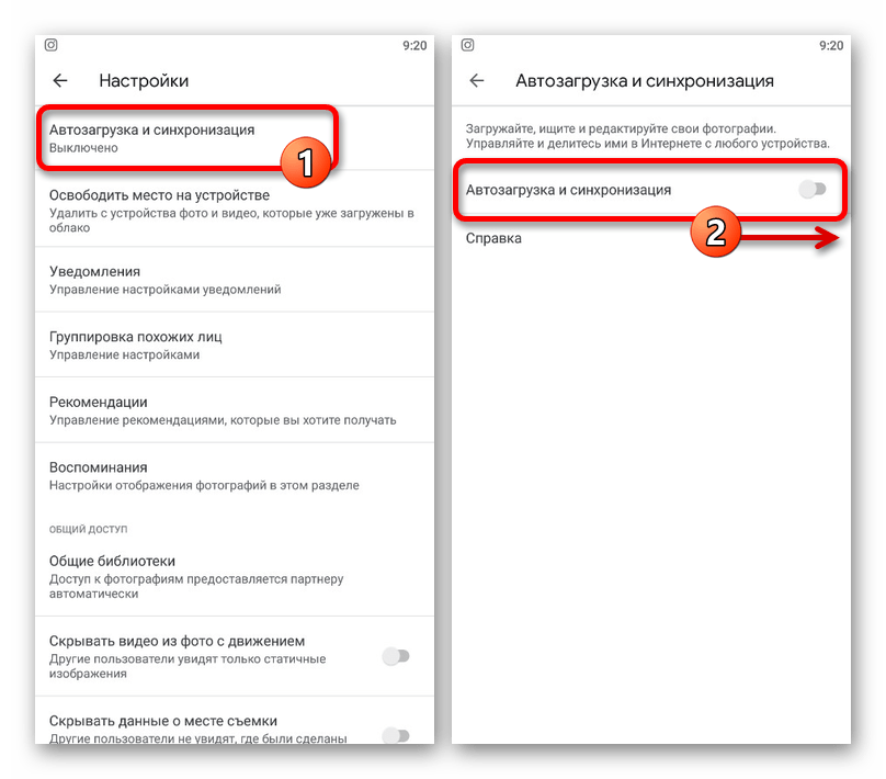Включение опции Автозагрузка и синхронизация в приложении Google Фото