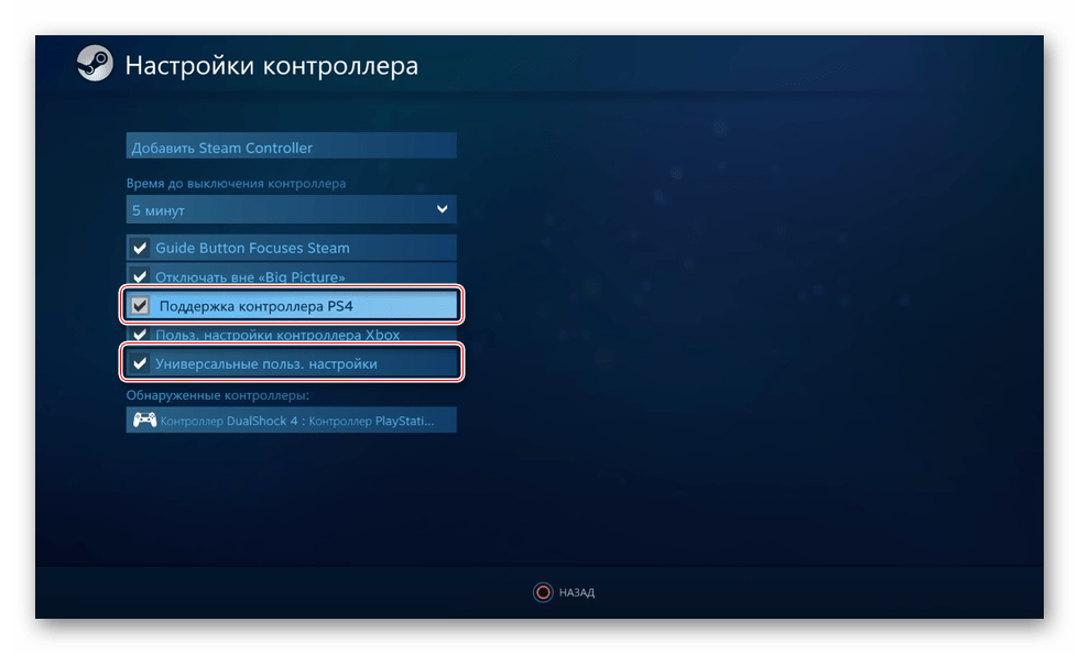 Включение поддержки контроллера PS4 в Steam