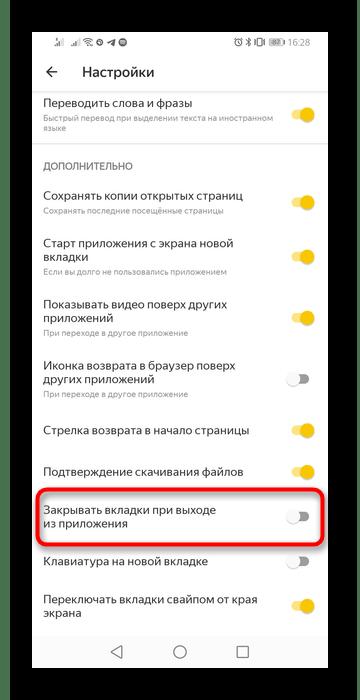 Включение сохранения предыдущего сеанса в мобильном Яндекс.Браузере