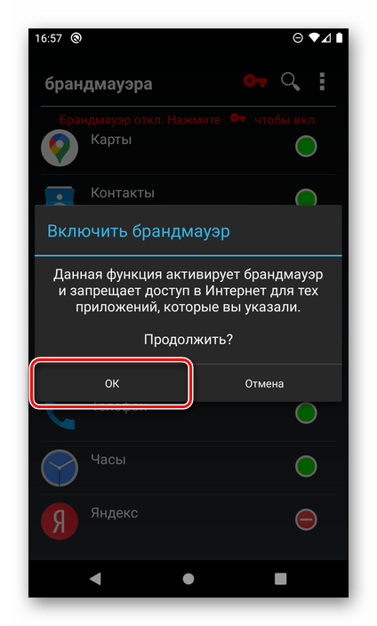 Включить брандмауэр для блокировки доступа к интернету в Karma Firewall на Android