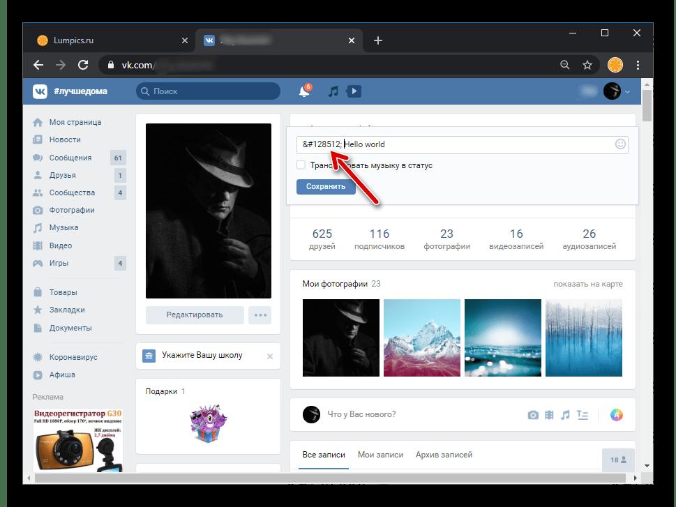 ВКонтакте вставка кода смайлика в статус в соцсети