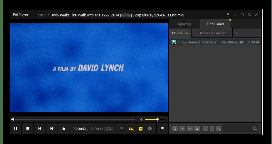 Воспроизведение видеофайла MKV в программе Daum PotPlayer