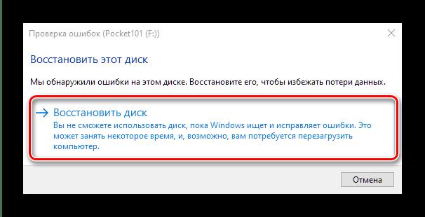 Восстановление носителя для устранения ошибки 0x80071ac3 при работе с флешкой методом проверки диска