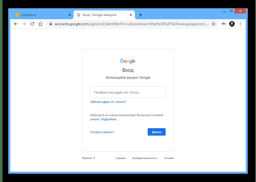 Возможность добавления новой учетной записи на сайте Google