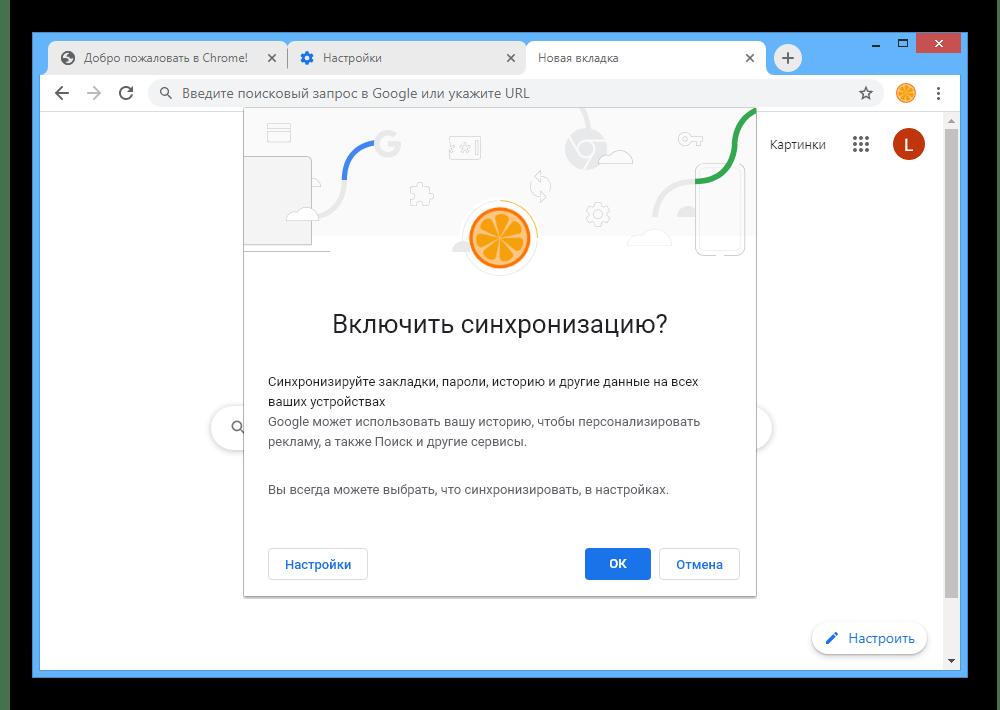 Возможность включения синхронизации в браузере Google Chrome