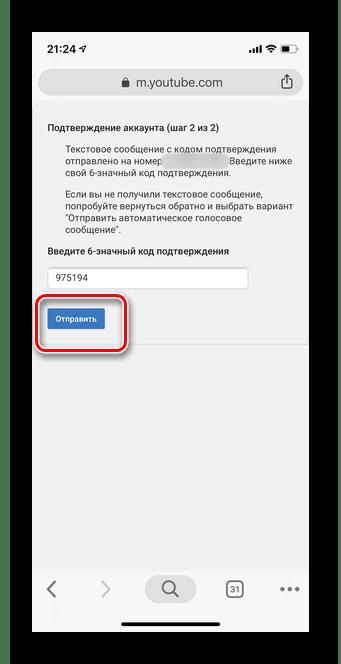 Введите код подтверждения для подтверждения аккаунта в мобильном приложении YouTube iOS
