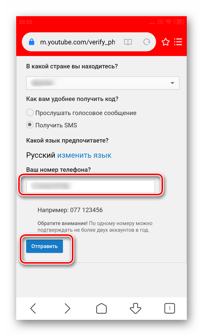 Введите номер телефона и нажмите отправить для подтверждения аккаунта YouTube Android