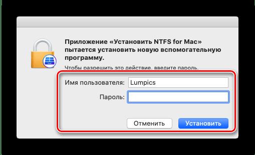 Ввести пароль для установки NTFS for Mac для форматирования флешки в NTFS на MacBook