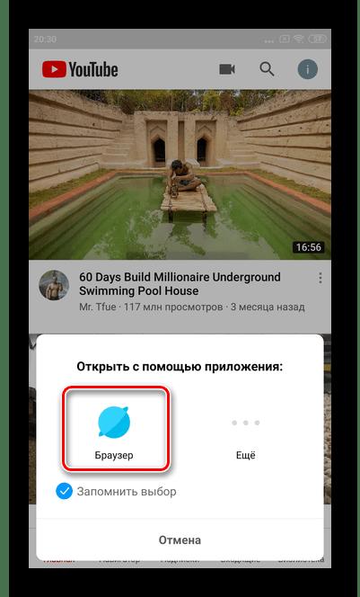 Выберите браузер для открытия страницы для подтверждения аккаунта YouTube Android