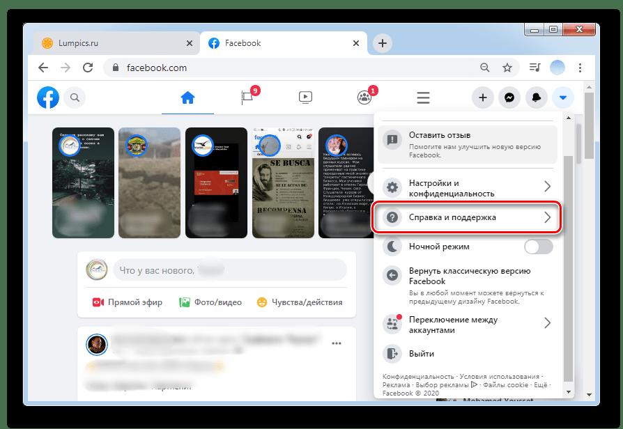 Выберите Справка и поддержка для написания сообщения в службу поддержки с целью разблокировки аккаунта Facebook