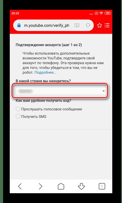 Выберите страну для подтверждения аккаунта YouTube Android
