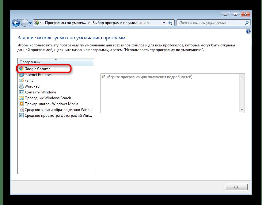 Выбор браузера по умолчанию для решения проблемы Класс не зарегистрирован в Windows 7