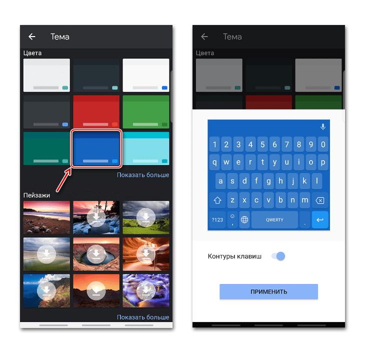 Выбор цвета клавиатуры в Gboard