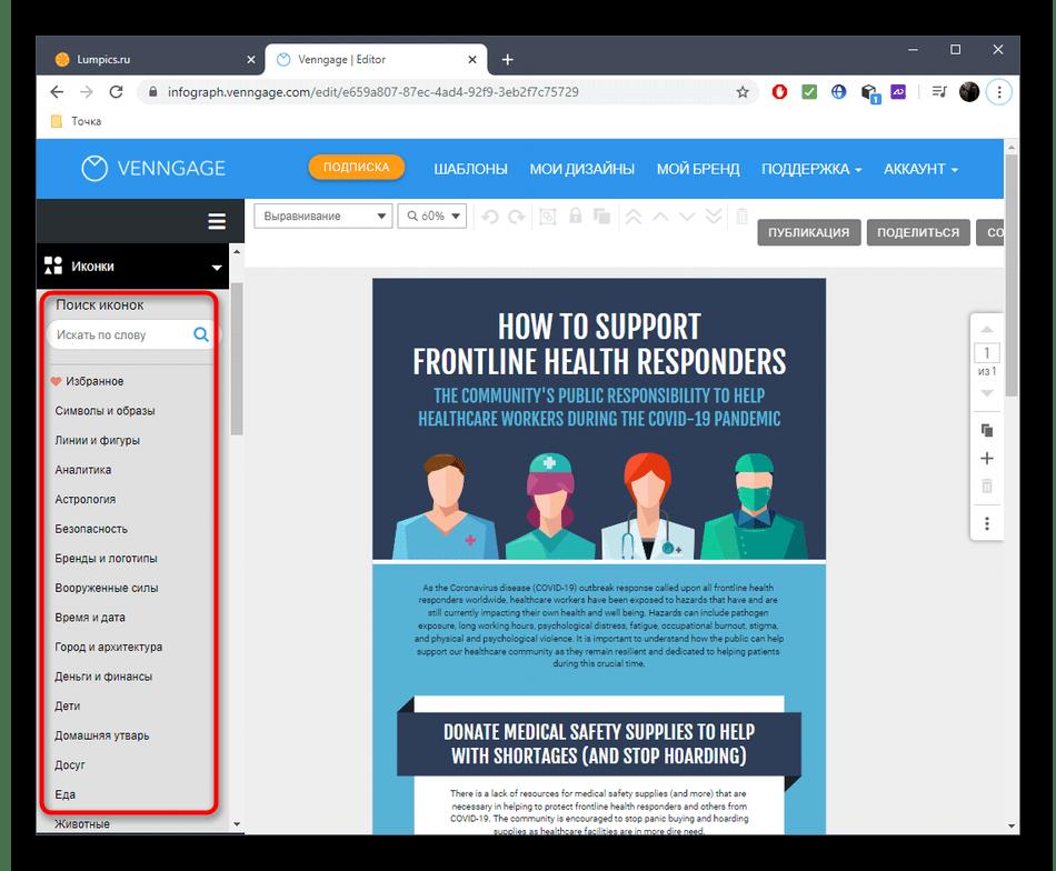 Выбор элементов для создания флаера через онлайн-сервис Venngage