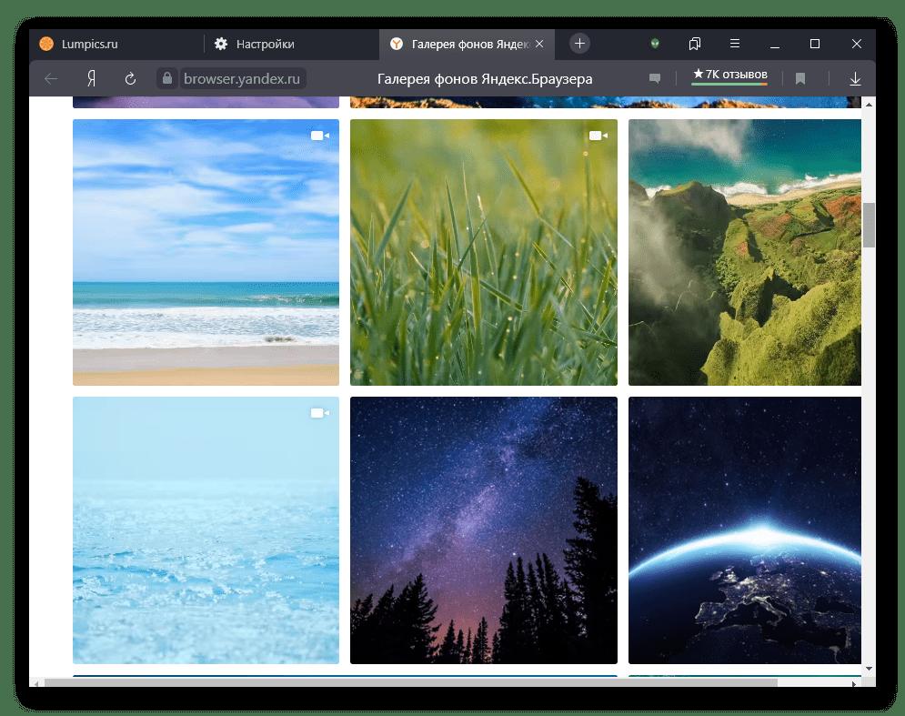Выбор фонового изображения для Табло в Яндекс.Браузере