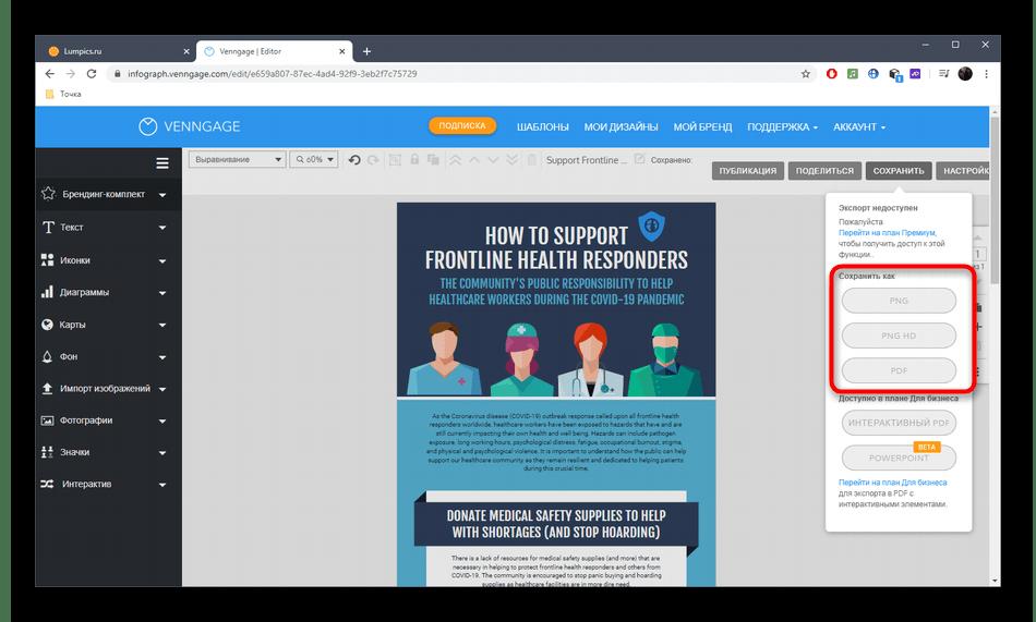Выбор формата для флаера при сохранении через онлайн-сервис