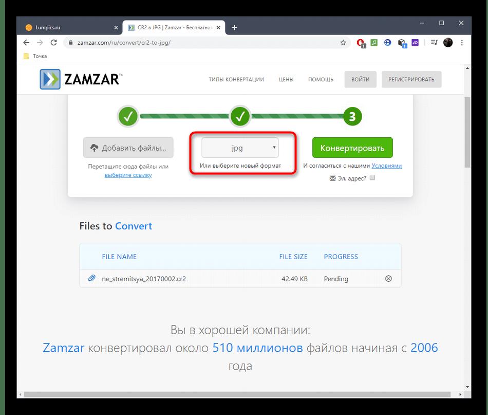 Выбор формата для конвертирования CR2 в JPG через онлайн-сервис Zamzar