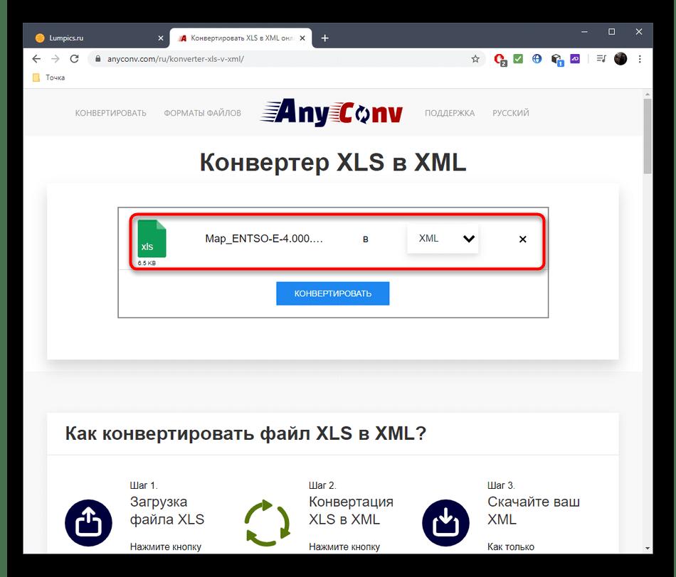 Выбор формата для конвертирования XLS в XML через онлайн-сервис AnyConv