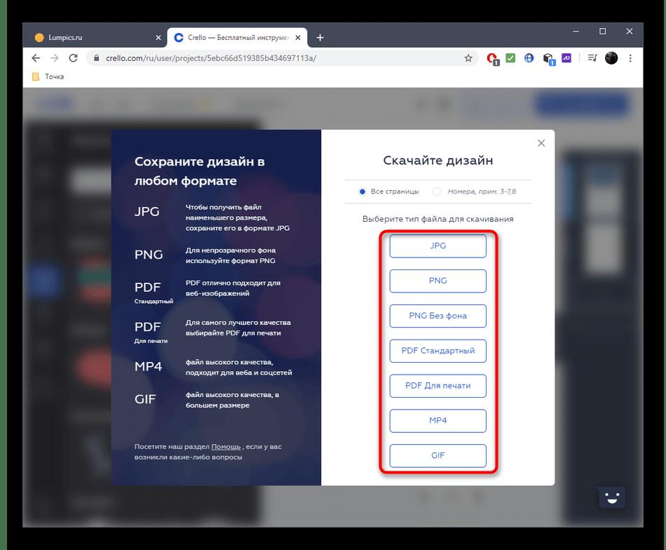 Выбор формата для сохранения флаера через онлайн-сервис Crello