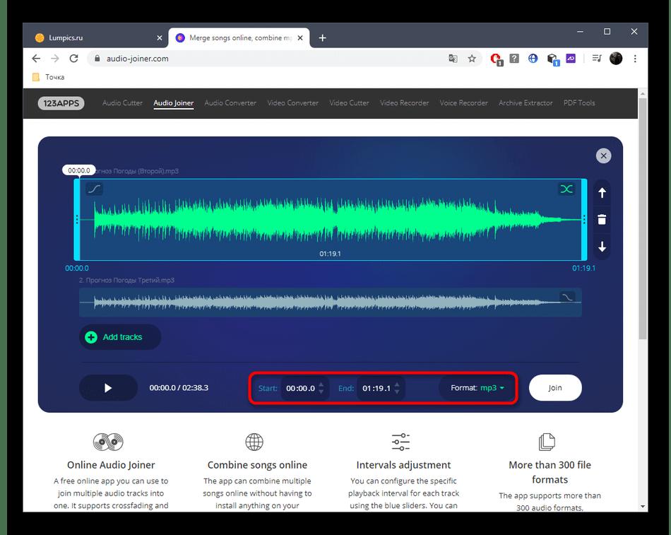 Выбор формата для трека перед склейкой через онлайн-сервис Audio Joiner