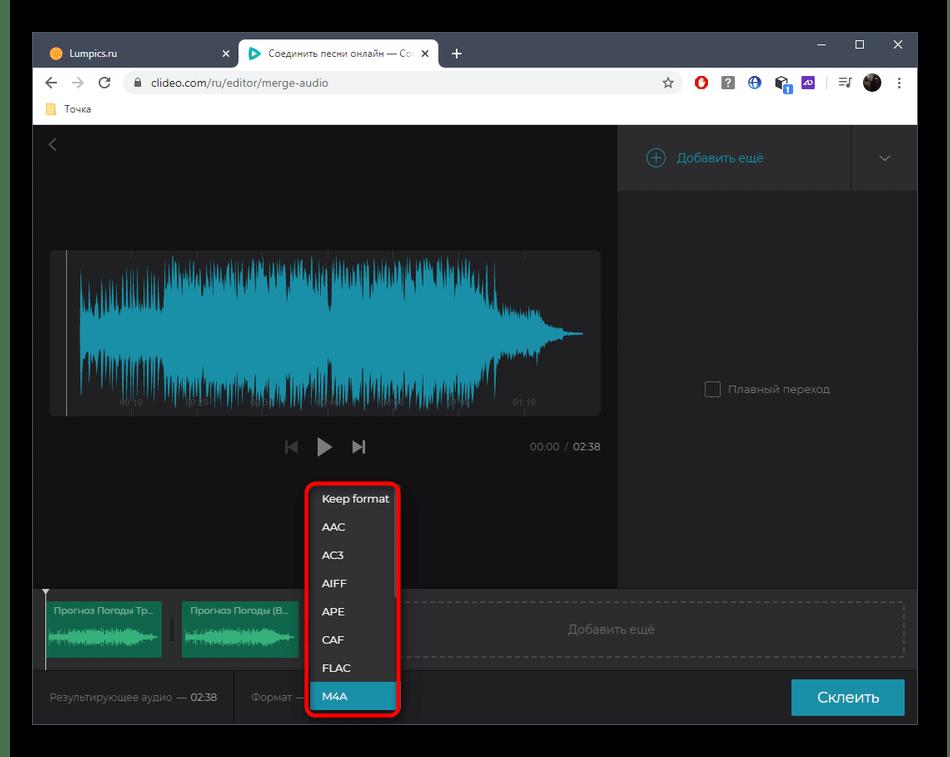 Выбор формата перед сохранением трека через онлайн-сервис Clideo