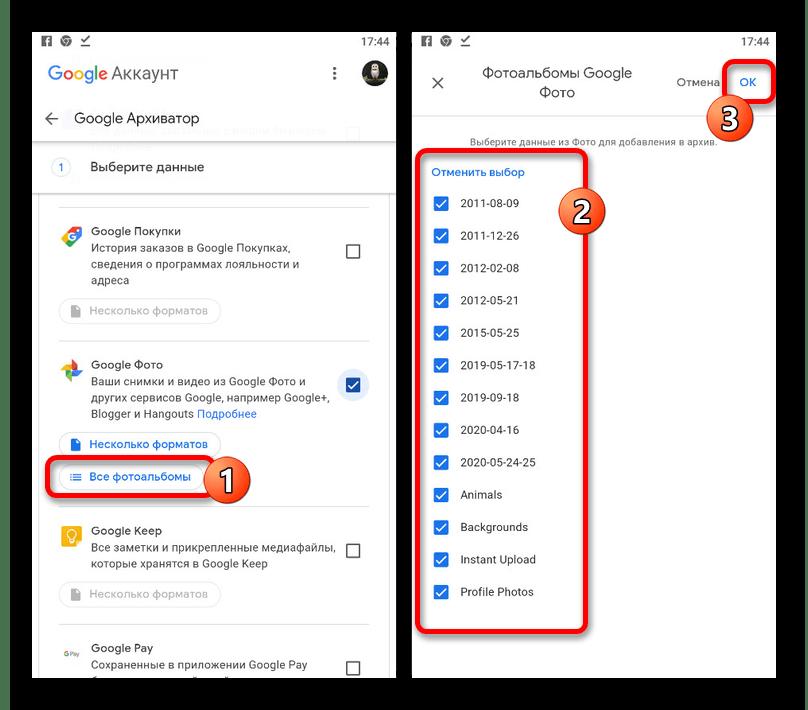 Выбор фотоальбомов в мобильной версии Google Архиватора
