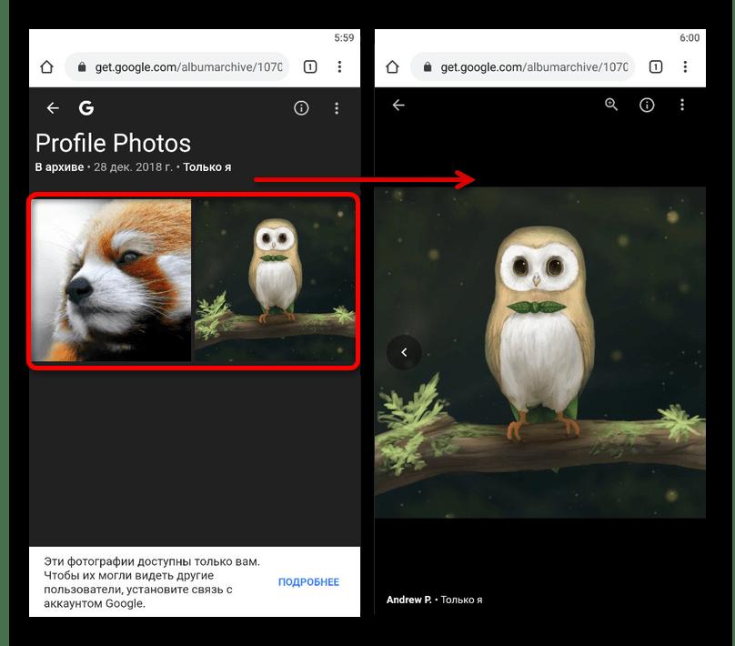 Выбор фотографии профиля для удаления в Архиве альбомов Google на телефоне
