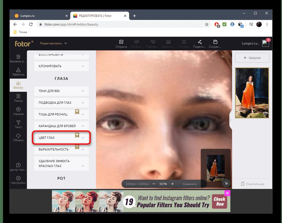Выбор инструмента для изменения цвета глаз в онлайн-сервисе Fotor