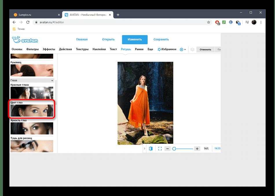 Выбор инструмента для редактирования цвета глаз в онлайн-сервисе Avatan