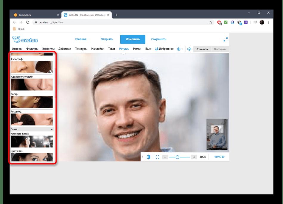 Выбор инструмента для редактирования лица на фото через онлайн-сервис Avatan