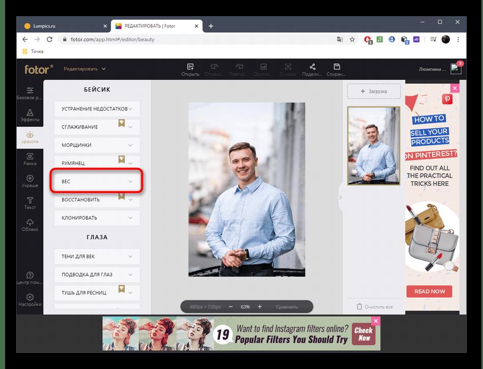 Выбор инструмента для редактирования лица на фото через онлайн-сервис Fotor
