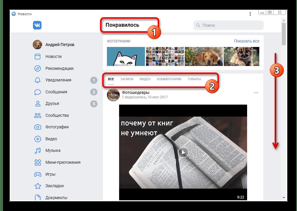 Выбор категории понравившихся публикаций в мобильной версии ВКонтакте