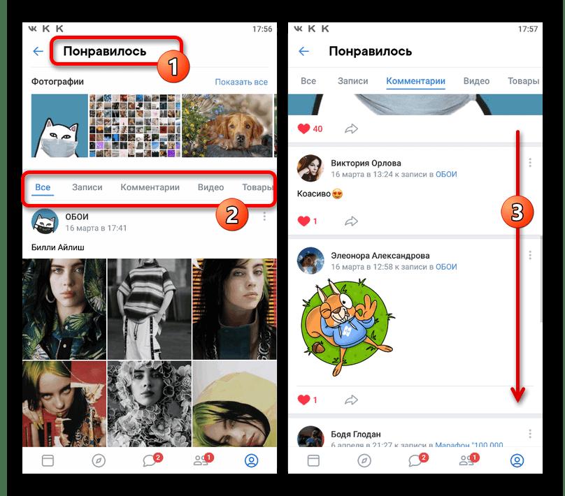 Выбор категории понравившихся публикаций в приложении ВКонтакте