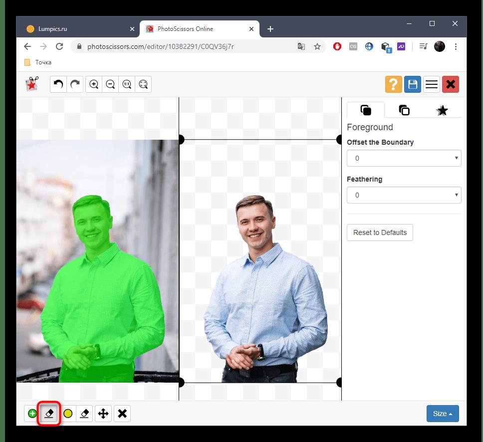 Выбор ластика для удаления активной области в онлайн-сервисе PhotoScissors