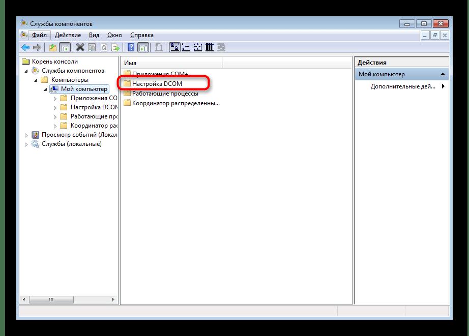 Выбор локальных сервисов для решения проблем с Класс не зарегистрирован в Windows 7