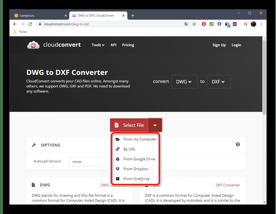 Выбор метода добавления файлов для конвертирования DWG в DXF через онлайн-сервис CloudConvert