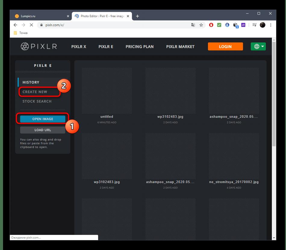Выбор метода загрузки скриншота через онлайн-сервис PIXLR