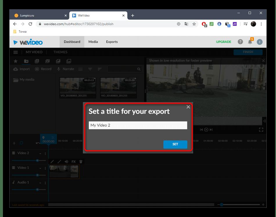 Выбор названия для сохранения видео через онлайн-сервис WeVideo