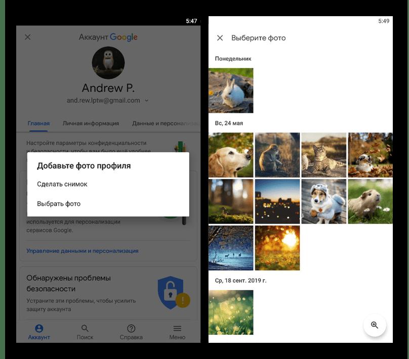 Выбор новой фотографии профиля в приложении Google