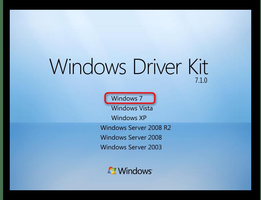 Выбор ОС для установки инструмента для подписи драйвера в Windows 7