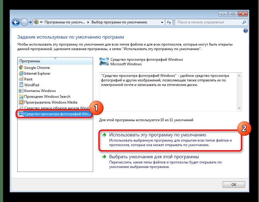 Выбор программы для открытия картинок при решении проблемы Класс не зарегистрирован в Windows 7