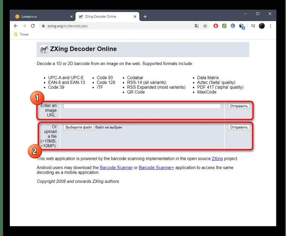 Выбор режима для сканирования кодов через онлайн-сервис ZXing Decoder Online