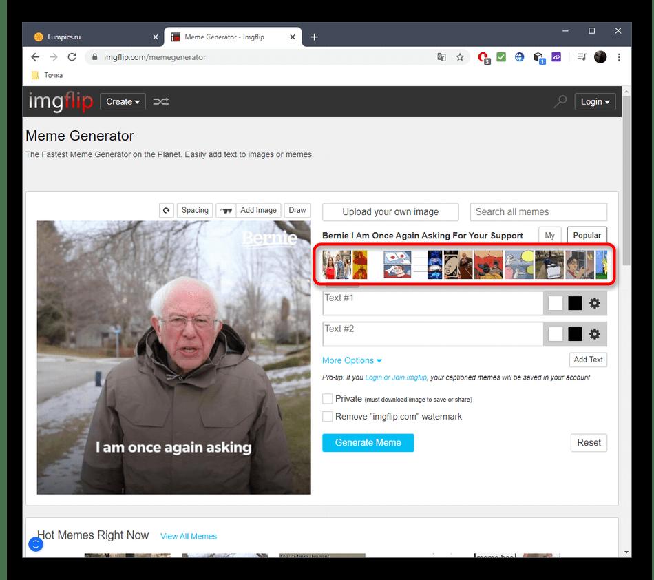 Выбор шаблона для создания мема через онлайн-сервис ImgFlip