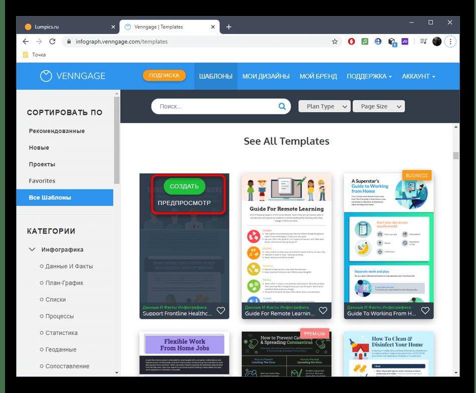Выбор шаблона в онлайн-сервисе Venngage для создания флаера