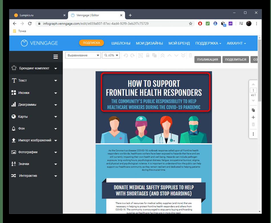 Выбор текста шаблона для редактирования при создании флаера через онлайн-сервис Venngage