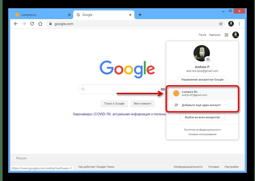 Выбор учетной записи для переключения на сайте Google