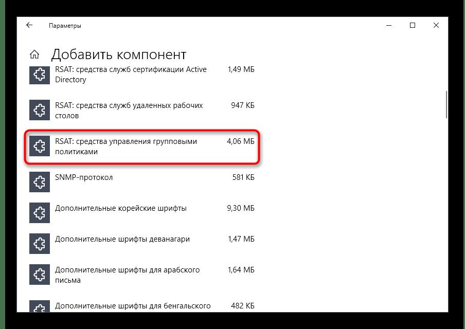 Выбор установки групповой политики перед активацией SMBv1 в Windows 10